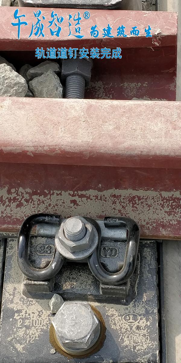 道钉锚固,轨枕道钉锚固,高铁道钉锚固,地铁道钉锚固,铁路道钉锚固